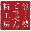 てっぺん糀工房|大阪能勢